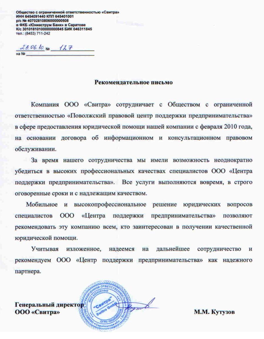 Письмо о Прекращении Деятельности Организации образец